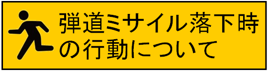 Action banner at the time of ballistic missile fall